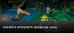 скачай в интернете аркадные игры