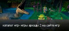 каталог игр- игры аркады 2 на сайте игр