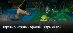 играть в игрушки аркады - игры онлайн