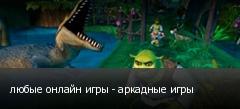 любые онлайн игры - аркадные игры