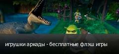 игрушки аркады - бесплатные флэш игры