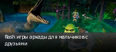flash игры аркады для мальчиков с друзьями