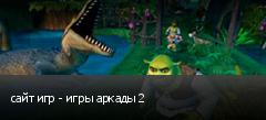 сайт игр - игры аркады 2