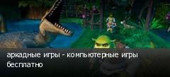 аркадные игры - компьютерные игры бесплатно