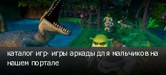 каталог игр- игры аркады для мальчиков на нашем портале