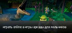играть online в игры аркады для мальчиков