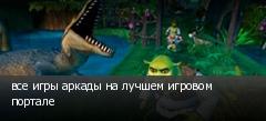 все игры аркады на лучшем игровом портале