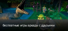 бесплатные игры аркады с друзьями