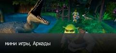 мини игры, Аркады