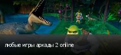 любые игры аркады 2 online