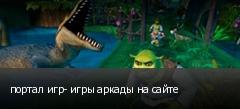 портал игр- игры аркады на сайте