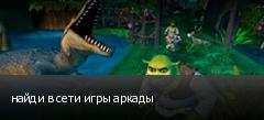 найди в сети игры аркады