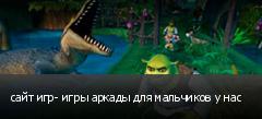 сайт игр- игры аркады для мальчиков у нас