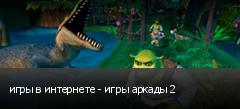 игры в интернете - игры аркады 2
