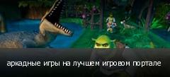 аркадные игры на лучшем игровом портале