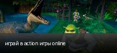играй в action игры online