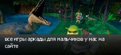 все игры аркады для мальчиков у нас на сайте