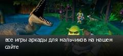 все игры аркады для мальчиков на нашем сайте
