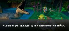 новые игры аркады для мальчиков на выбор