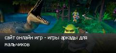 сайт онлайн игр - игры аркады для мальчиков
