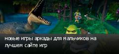 новые игры аркады для мальчиков на лучшем сайте игр
