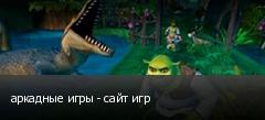 аркадные игры - сайт игр