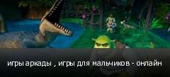 игры аркады , игры для мальчиков - онлайн