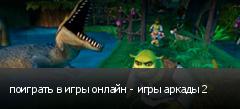 поиграть в игры онлайн - игры аркады 2