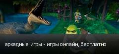 аркадные игры - игры онлайн, бесплатно
