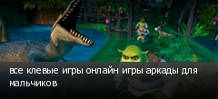 все клевые игры онлайн игры аркады для мальчиков