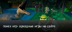 поиск игр- аркадные игры на сайте