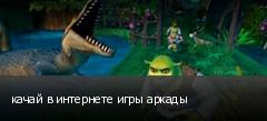 качай в интернете игры аркады