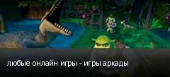 любые онлайн игры - игры аркады
