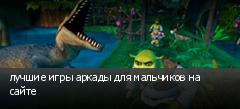 лучшие игры аркады для мальчиков на сайте