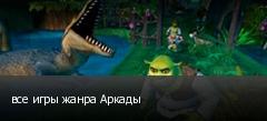 все игры жанра Аркады
