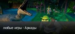 любые игры - Аркады