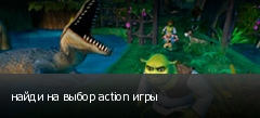 найди на выбор action игры