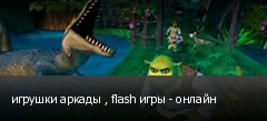 игрушки аркады , flash игры - онлайн