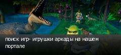 поиск игр- игрушки аркады на нашем портале