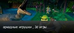 аркадные игрушки , 3d игры