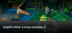 играй online в игры аркады 2