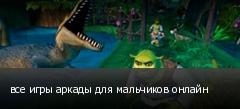 все игры аркады для мальчиков онлайн
