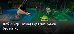 любые игры аркады для мальчиков бесплатно