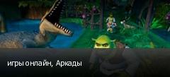 игры онлайн, Аркады