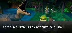 аркадные игры - игры бесплатно, онлайн