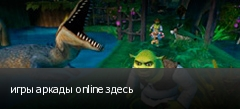 игры аркады online здесь