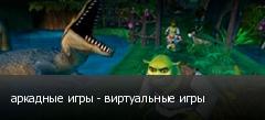 аркадные игры - виртуальные игры
