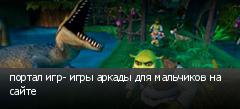 портал игр- игры аркады для мальчиков на сайте