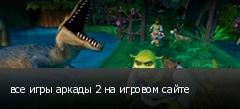 все игры аркады 2 на игровом сайте