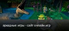 аркадные игры - сайт онлайн игр